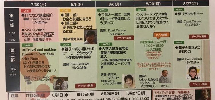 夏休みの『親子FP講座』開催します!